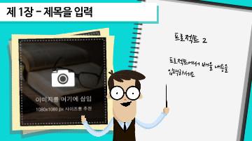 교육용 프로젝트 소개 템플릿