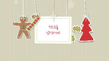 크리스마스 영상카드 템플릿