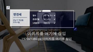 부동산 매물 소개 템플릿