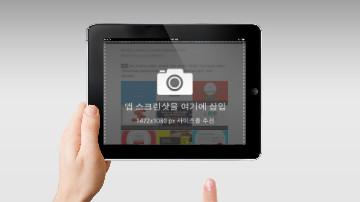 iPad 앱 프레젠테이션 템플릿